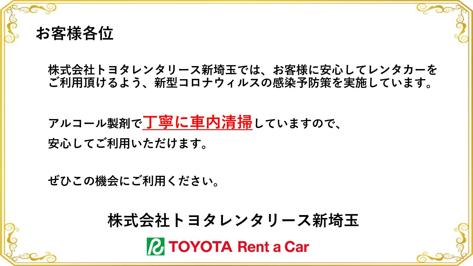 埼玉 コロナ