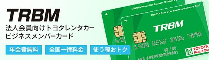 法人レンタカー専用カード
