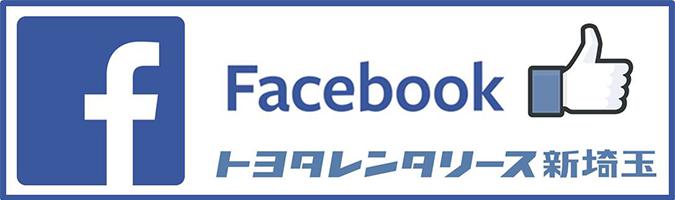 facebook トヨタレンタリース新埼玉